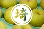 埼玉県産の果物