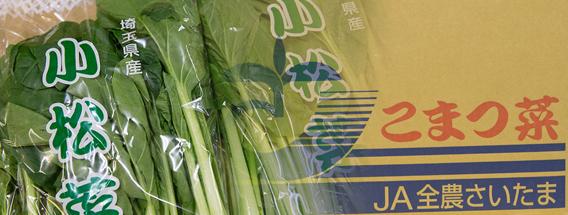 埼玉県産の野菜