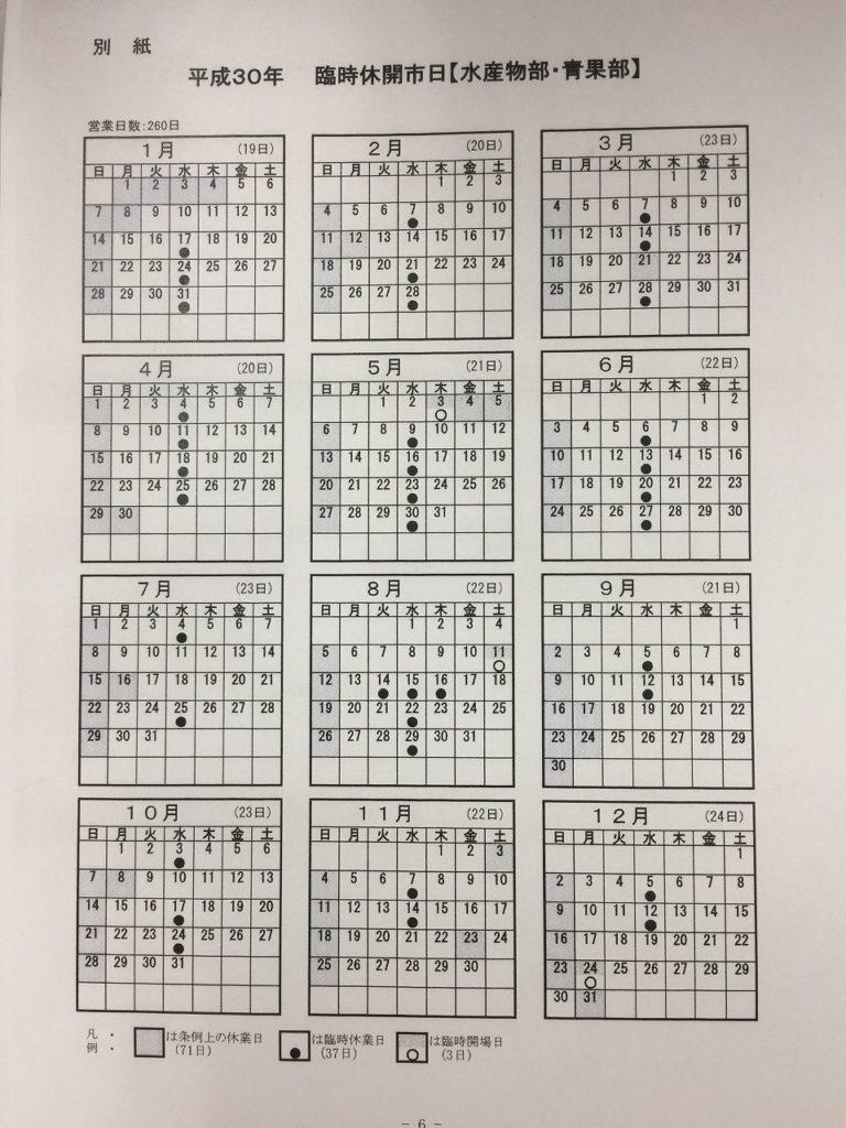 平成30年市場カレンダー